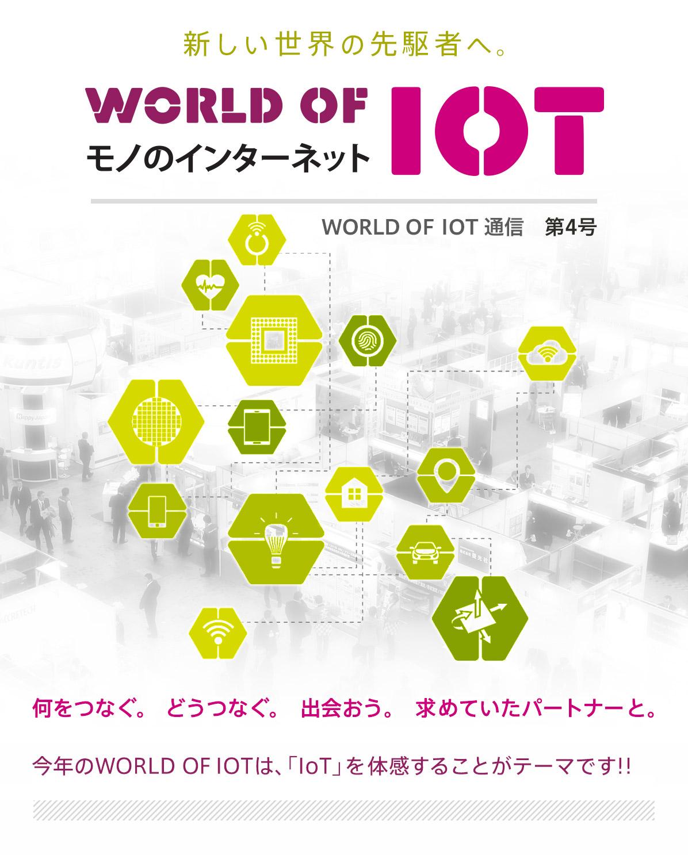 IoT 通信 第4号