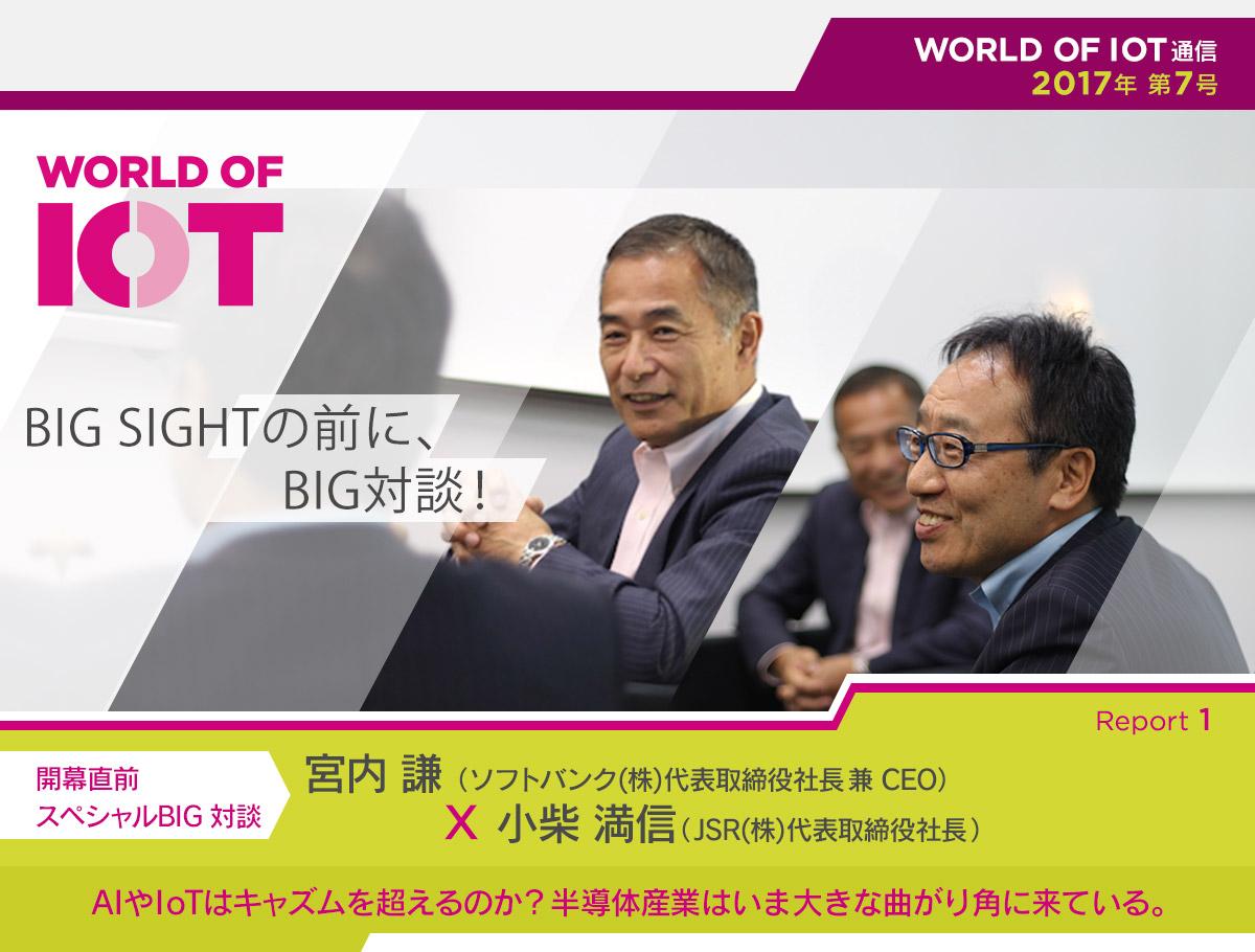 WORLD OF IOT通信 2017年第6号 どこまで自在に飛んで行くのか。【Information 1】SMART! SMART!! SMART!!!  WORLD OF IOTでスマートアプリケーションの技術、未来を体験