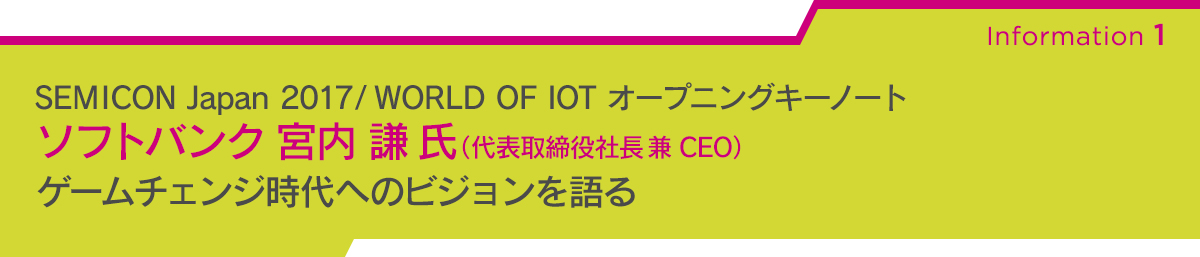 【Information 2】WORLD OF IOTでCONNECT, COLLABORATE, INNOVATE