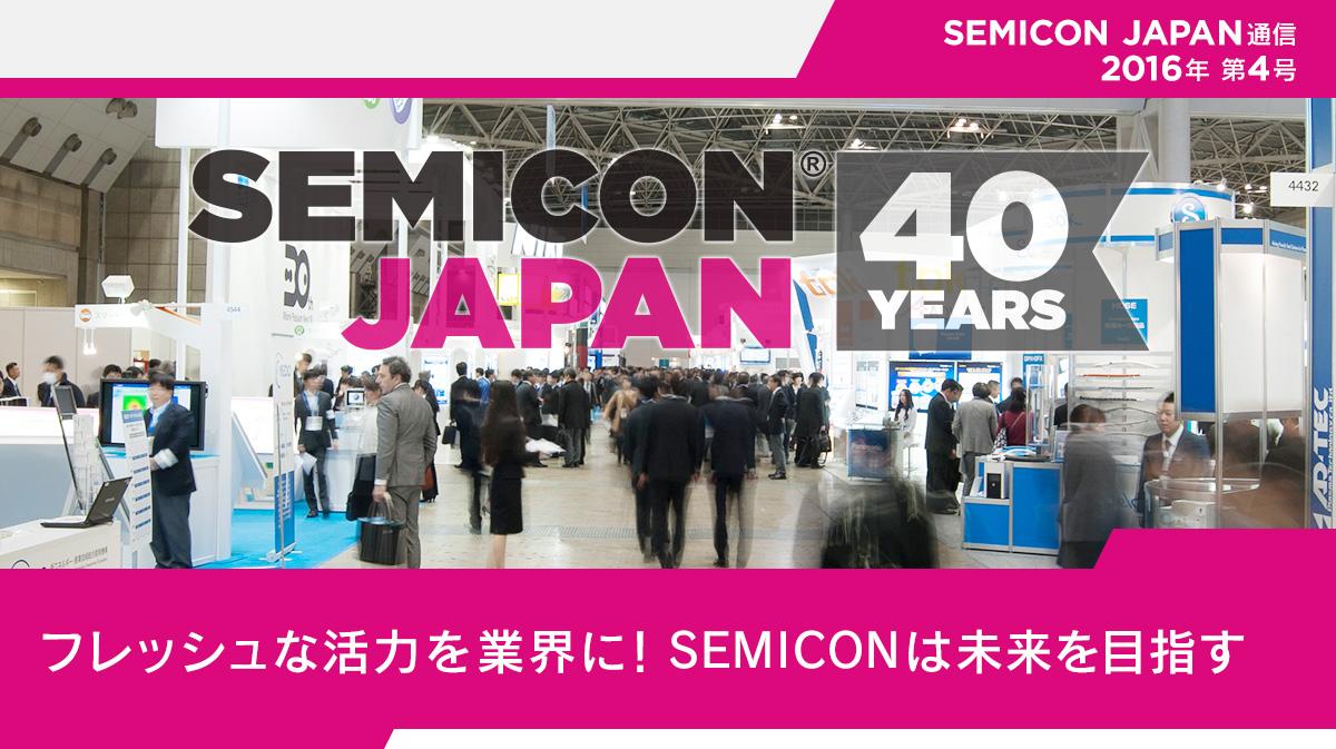 SEMICON通信 2016 フレッシュな活力を業界に! SEMICONは未来を目指す